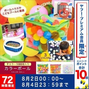 カラーボール ボールプール用 ソフト ボール 玉 球 星 ハート 丸 5.5cm おもちゃ 水遊び 玩具 子供 キッズ カラフル クリア パステル 100個入り RiZKiZ