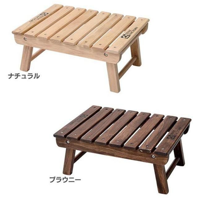 [在庫処分特価] ウッドライングランドハイカーテーブル TF-WLHT テントファクトリー (B)(D) アウトドア レジャー ピクニック キャンプ
