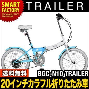 カラフル折りたたみ自転車(折り畳み自転車・折畳み自転車)20インチ TRAILER(トレイラー) BGC- N10 シマノ6段ギア 送料無料