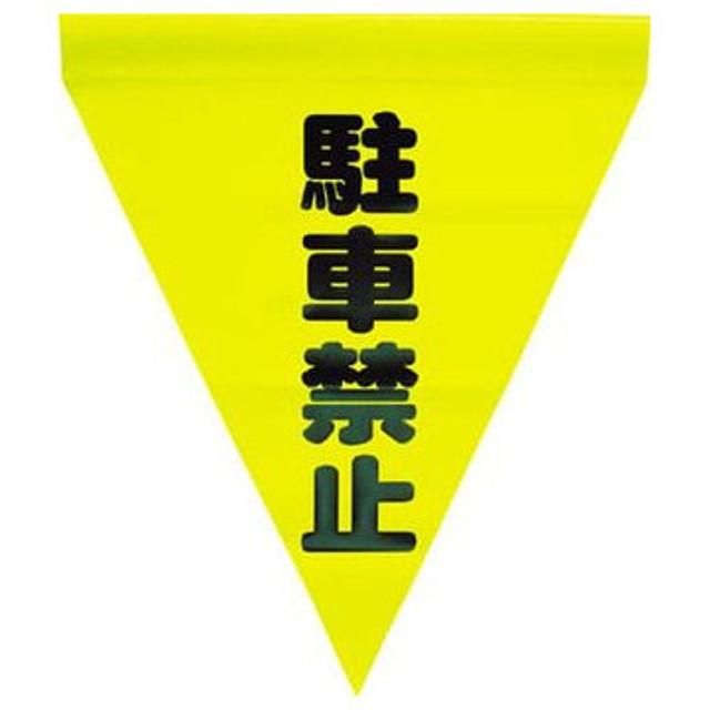ユタカ 安全表示旗 筒状・駐車禁止  AF1112 ユタカ
