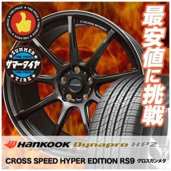225/65R17 ハンコック ダイナプロ HP2 CROSS SPEED HYPER EDITION RS9 サマータイヤホイール4本セット