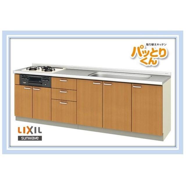 リクシル  取り替えキッチン パッとりくん (水栓穴なし) GKシリーズ W2500サイズ
