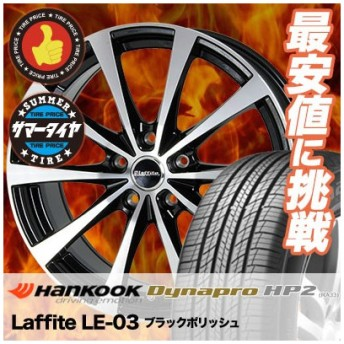 215/70R16 ハンコック ダイナプロ HP2 Laffite LE-03 サマータイヤホイール4本セット
