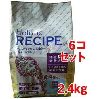 ホリスティックレセピー ライス&チキン 体重管理/去勢犬用 ( 2.4kg6コセット )/ ホリスティックレセピー ( ドッグフード )