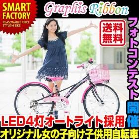 子供用自転車 2000円クーポン 20インチ 22インチ 24インチ シマノ製6段変速 LEDオートライト 鍵 カゴ付き 子供用 女の子 ジュニア