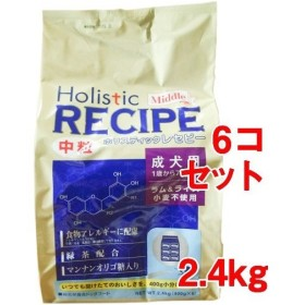 ホリスティックレセピー ラム&ライス 中粒 成犬用 1歳から7歳まで ( 2.4kg6コセット )/ ホリスティックレセピー