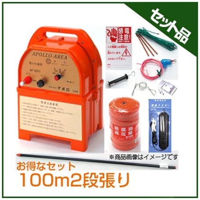 イノシシ用 電気柵 100mX2段張り エコノミーセット アポロ AP-2011 電池別売 FRP支柱φ11mm仕様