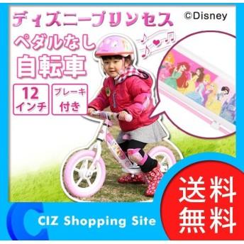 ランニングバイク ディズニー プリンセス ペダルなし自転車 子供用 幼児用 ブレーキ付き ピンク マイパラス MC-DP (送料無料&お取寄せ)