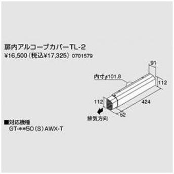 【701579】ノーリツ 扉内アルコーブ排気カバーTL-2 【noritz】