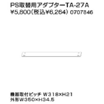 【707846】ノーリツ PS取替用アダプター TA-27A 【NORITZ】