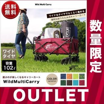 キャリーワゴン キャリーカート 折りたたみ タフ アウトドアキャリー 耐荷重150kg 大容量 (アウトレット outlet わけあり 在庫処分) 送料無料