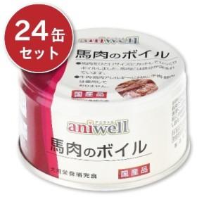 送料無料 デビフ アニウェル 馬肉のボイル 85g × 24缶