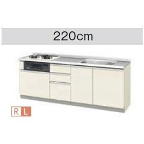 リクシル 取り替えキッチン パッとりくん (水栓穴なし) GXシリーズ W2200サイズ
