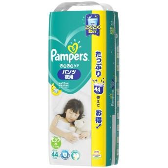 【パンツおむつ】パンパース さらさらケア パンツ夜用 ウルトラジャンボ Bigサイズ 44枚 紙おむつ