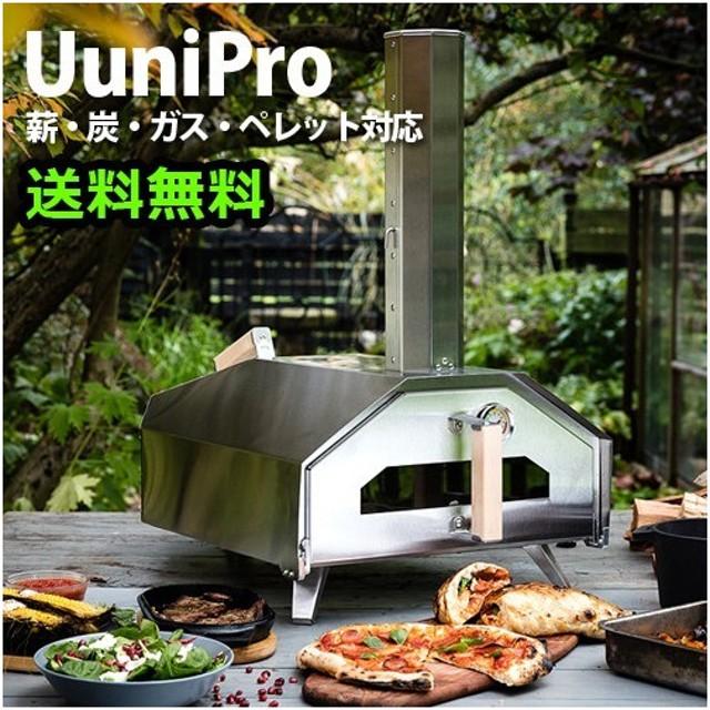 ピザ窯 Ooni Pro Uuni Pro ウニプロ ユーニプロ