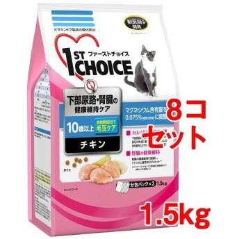 ファーストチョイス 高齢猫10歳以上 下部尿路の健康維持 チキン ( 1.5kg8コセット )/ ファーストチョイス(1ST CHOICE) ( キャットフード )