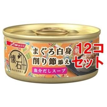 懐石缶 まぐろ白身削り節添え魚介だしスープ ( 60g12コセット )/ 懐石 ( キャットフード )