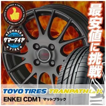 165/50R16 トーヨー タイヤ トランパス LuK ENKEI CREATIVE DIRECTION CDM1 サマータイヤホイール4本セット