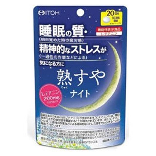 井藤漢方製薬 熟すやナイト 20日分(80粒)