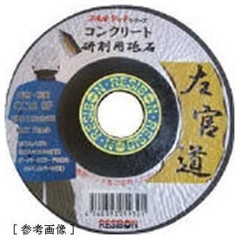 日本レヂボン SKD1003CC16 【25個セット】レヂボン 左官道 100×3×15 CC16