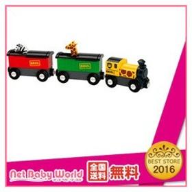 サファリ列車 ブリオ BRIOおもちゃ・遊具 木のおもちゃ