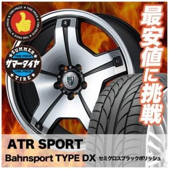 245/35R20 95W XL エーティーアールスポーツ エーティーアールスポーツ Bahnsport TYPE DX サマータイヤホイール4本セット