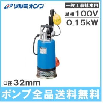 ツルミポンプ 自動型 水中ポンプ 汚水用 工事用 排水ポンプ LB-150A 100V 小型