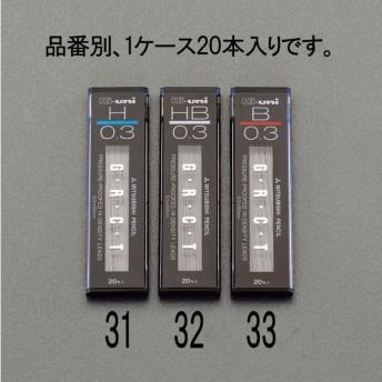 【メーカー在庫あり】 000012017044 エスコ ESCO 0.3mmB シャープペンシル替芯 JP店