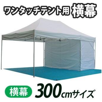 避難所ワンタッチテントシリーズ 横幕 3.0m 白