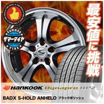 225/65R17 ハンコック ダイナプロ HP2 BADX S-HOLD ANHELO サマータイヤホイール4本セット