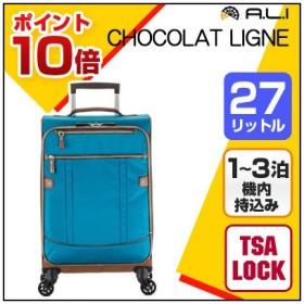 A.L.I 27L ソフトキャリーケース ショコラ リーネ CHOCOLAT LIGNE 機内持ち込み対応 AGCL-2601-EGR エメラルドグリーン