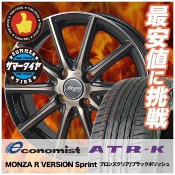 165/45R16 74V XL エコノミスト エーティーアールケー MONZA R VERSION Sprint サマータイヤホイール4本セット