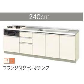 リクシル 取り替えキッチン パッとりくん (水栓穴なし) GXシリーズ W2400サイズ