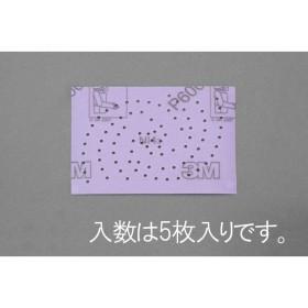 【メーカー在庫あり】 000012240445 エスコ ESCO #1000/76x102mm サンディングシート 5枚 JP店