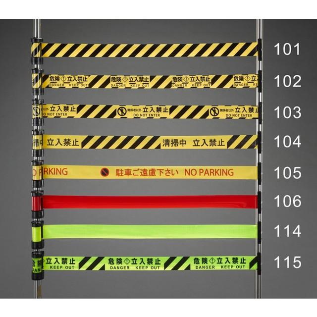 【メーカー在庫あり】 000012250234 エスコ ESCO 55mmx5m 標識テープ・リール 関係者以外立入禁止 JP店