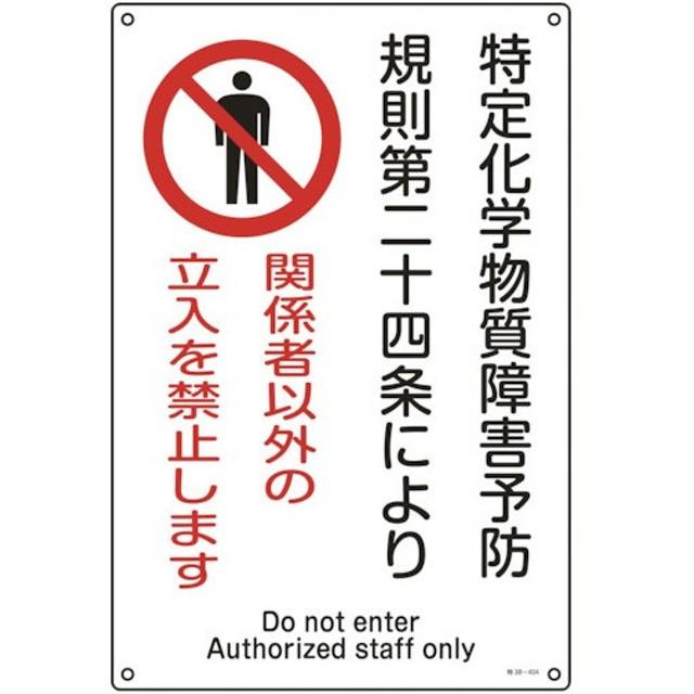 緑十字 特定化学物質関係標識 関係者以外の立入を禁止します 450×300mm 035404 8247997