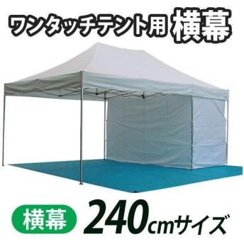 避難所ワンタッチテントシリーズ 横幕 2.4m 白