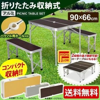 セール! レジャーテーブル アウトドア レジャー ピクニックテーブル アウトドアアルミテーブル&ベンチセット ATB-H001-LG (あすつく)