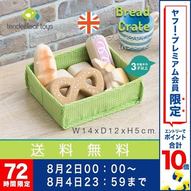ままごと おままごと パン屋さん ごっこ おもちゃ キッチン 木製 子供用 子供 知育玩具 プレゼント 入園祝い 誕生日 出産祝い tender leaf toys 送料無料