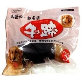 ペットプロ 牛ひづめ ( 3コ入 )/ ペットプロ(PetPro)