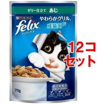 フィリックス やわらかグリル 1歳から成猫用 ゼリー仕立て あじ ( 70g12コセット )/ フィリックス ( キャットフード )