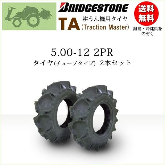 TA 5.00-12 2PR T/T タイヤ2本セット チューブタイプ 一般耕うん機用タイヤ ブリヂストン 500-12