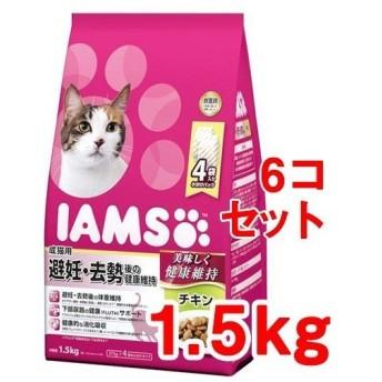 アイムス 成猫用 避妊・去勢後の健康維持 チキン ( 1.5kg6コセット )/ アイムス ( キャットフード )