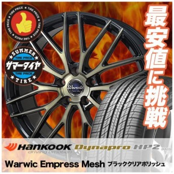 225/65R17 ハンコック ダイナプロ HP2 Warwic Empress Mesh サマータイヤホイール4本セット
