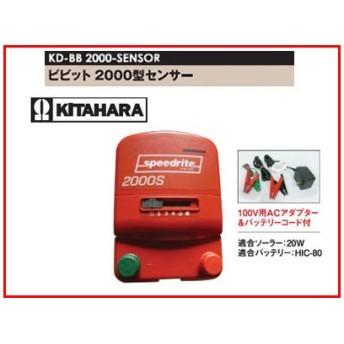未来のアグリ(北原電牧) 電気柵 本体 ビビット 2000型 センサー付 (代引不可) KD-BB2000-SENSOR