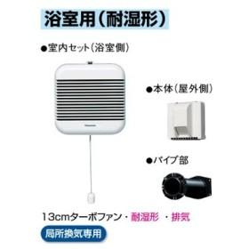 【FY-13BR1】パナソニック パイプファン 浴室用(耐湿形) 【panasonic】