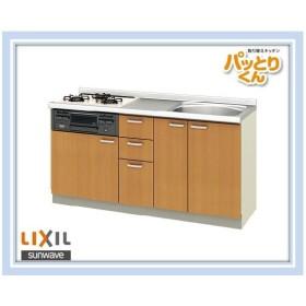 リクシル 取り替えキッチン パッとりくん (水栓穴なし) GKF-U-160XNB W1600サイズ■