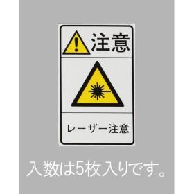 【メーカー在庫あり】 000012244970 エスコ ESCO 78x48mm 安全標識ステッカーレーザー注意 JP店