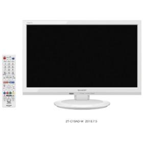 2T-C19ADW 液晶テレビ AQUOS ホワイト [19V型 /ハイビジョン]