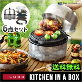 バーベキューグリル コブ プレミア キッチン イン ア ボックス COBB Premier Kitchen in a box [収納バッグ付きセット]